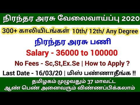 Permanent Government Job 300 Posts Government Job 2020 In Tamil