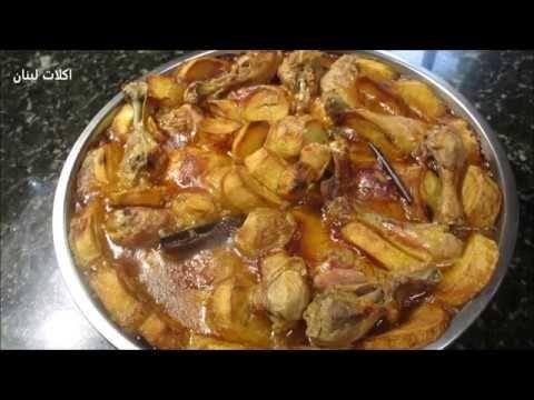 M7ammarالمحم راللذيذ فلسطين الحبيبة وعندنا طريقة المحمر تختلف وأتمنى منك ان تعمليها وتتذوقي طعمها وتعطيني رأيك وال Eid Food Cooking Recipes