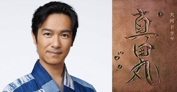 2016年大河ドラマ『真田丸』の登場人物「真田 信繁 (幸村) (堺 雅人)」ページをご紹介しています。