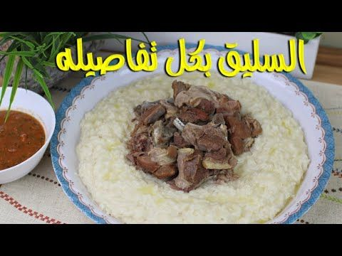 السليق الطائفي على اصوله Youtube Food Beef Meat