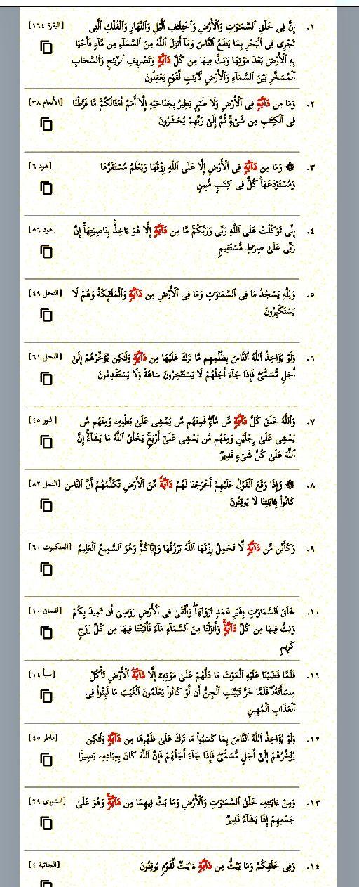 دابة أربع عشرة مرة في القرآن مرتان في هود مرتان في النحل