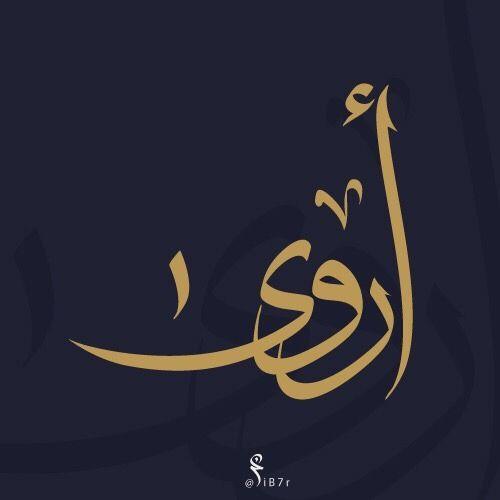أروى تصميم اسم مخطوطة Art Journal Inspiration Lion Art Calligraphy Art