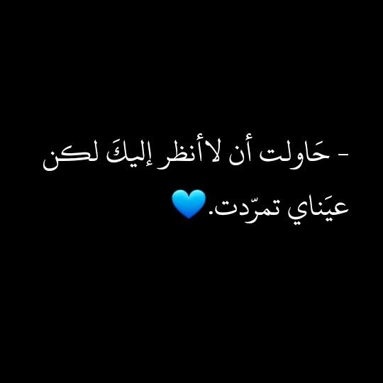 Pin By ايڤ On للكلمة روح Pretty Words Arabic Quotes Arabic Love Quotes