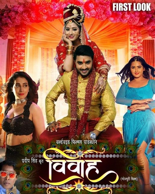 Vivah Pradeep Pandey Chintu New Bhojpuri Film 2019 Bollywood Movie Latest Hindi Movies Bhojpuri Actress