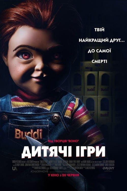 Child S Play Filme Cmplet Dublad Nline Juegos Para Ninos Peliculas Completas Peliculas Completas Gratis