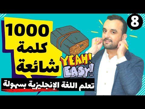 سلسلة للمبتدئين لتعلم اللغة الإنجليزية 1000 كلمة بالإنجليزية شرح بالأمثلة Youtube Playbill