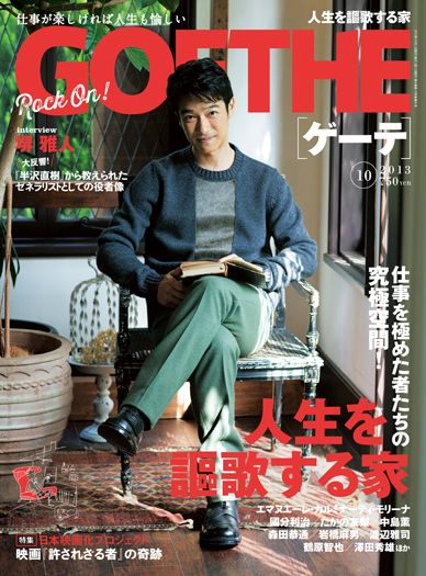 堺雅人のセーター
