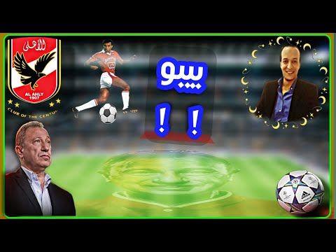 محمود الخطيب بيبو اسطوره كره القدم المصريه Youtube Movie Posters Poster Movies