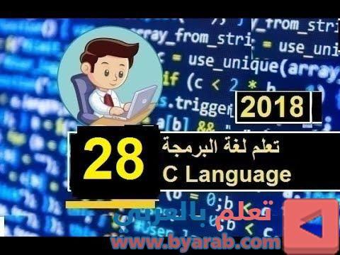 تعلم لغة البرمجة سي C Language Lac 28 الحلقة 28 كيفية صنع تيبل جدول Language Fictional Characters Family Guy