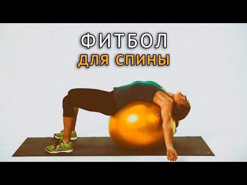 знаю сайт упражнения на пресс от боли в спине это весьма ценный