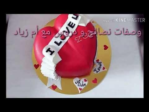 عيد الحب اصنعي أحلى كيكة Saint Valentin Coeur3d الجزء الاول Youtube Desserts Birthday Cake Cake