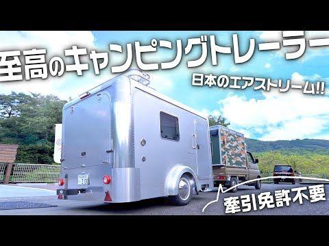 牽引免許不要なキャンピングトレーラーという選択 X Cabin Youtube キャンピングトレーラー 牽引 トレーラー キャンピング