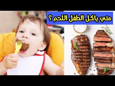 اكل اللحوم للرضع و الاطفال العمر المناسب و طريقة التحضير الصحيحة و فوائد اللحم للرضع و الاطفال Youtube Food Sausage Meat