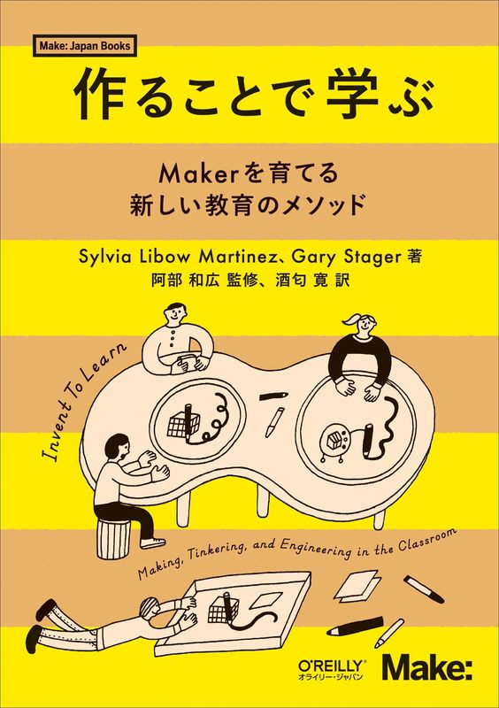 作ることで学ぶ ―Makerを育てる新しい教育のメソッド (Make:Japan Books) | Sylvia Libow Martinez, Gary Stager, 阿部 和広, 酒匂 寛 | 本 | Amazon.co.jp