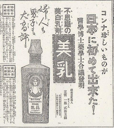 大正時代の化粧品広告 あやしい 美白 化粧品 昔の広告 レトロポスター レトロな広告