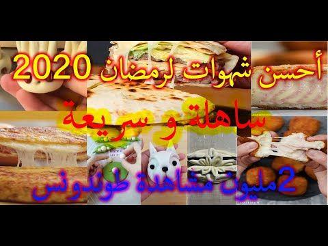 شهوات رمضان 1 On Trending Tendance Maroc أحسن شهوات لرمضان 2020 سهلة و سريعة Youtube Make It Yourself Youtube Science And Technology