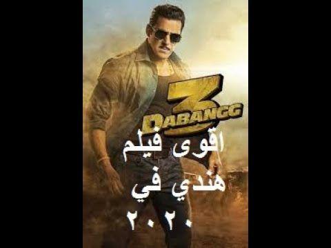 اقوى فيلم هندي اكشن اثارة ومتعة 2020 فيلم سلمان خان كامل مترجم بجوده عاليه In 2020 Baseball Cards Movies Movie Posters