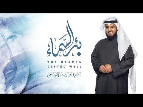 بئر السماء مشاري راشد العفاسي Be R Alsama Mishari Rashed Alafasy Youtube Gift From Heaven Wellness Gifts Heaven