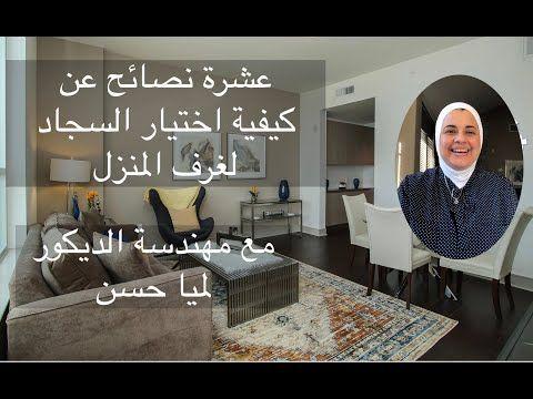 اختيار السجاد واهميته في ديكور المنزل غرف النوم غرف السفرة و غرف الطعام Youtube In 2021 Home Decor Decals Home Decor Home N Decor