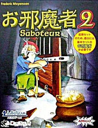 お邪魔者2 Amigo http://www.amazon.co.jp/dp/B005ULECLW/ref=cm_sw_r_pi_dp_ksQKvb0FAHFQJ