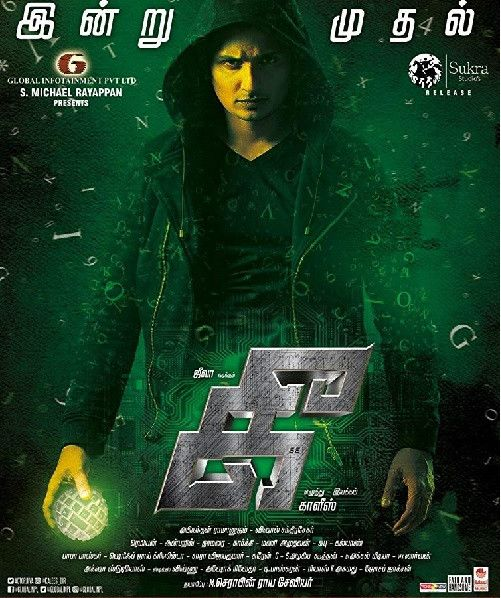 Kee 2019 Tamil 720p With Images Hollywood Action Movies Top