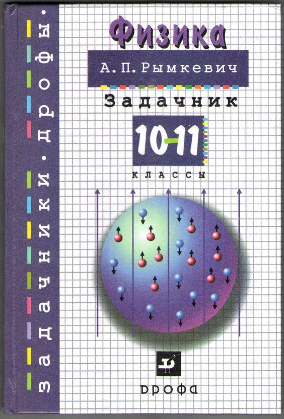 Сборник задач по физике степанова 10-11 класс скачать