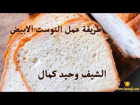 طريقة عمل التوست الابيض الشيف وحيد كمال توست وحيد كمال Food Bread