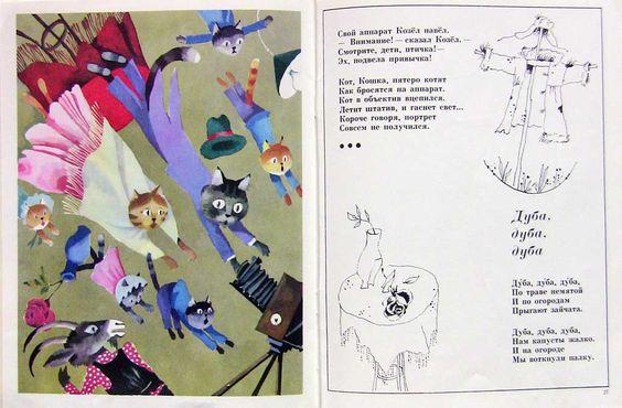 Овсей Дриз. Мальчик и дерево. 1976: kid_book_museum: