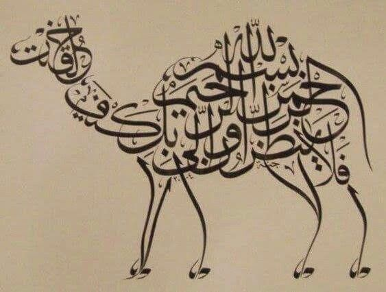 Calligraphy Calligraphy Art Calligraphers Traditional Ship Of Desert Cizimler Sanat Islam Hat Sanati