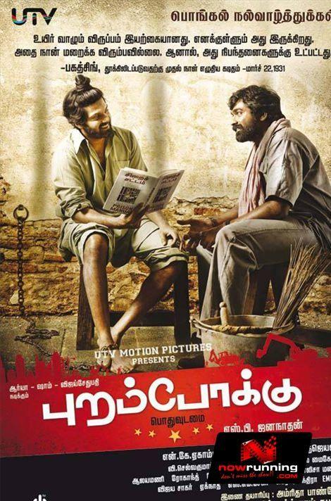 Purampokku Tamil Movie First Look Poster