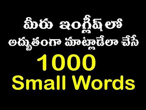 1000 Small Words Spoken English Through Telugu Phn 70 75 79 37 19 Youtube English Vocabulary Words Learn English Words Small Words