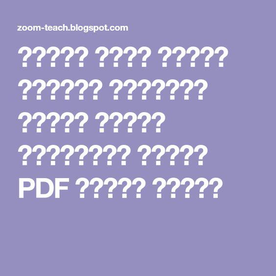 تحميل كتاب تنمية مهارات التفكير نماذج نظرية وتطبيقات عملية Pdf برابط مباشر Blog General Knowledge Beautiful Photo