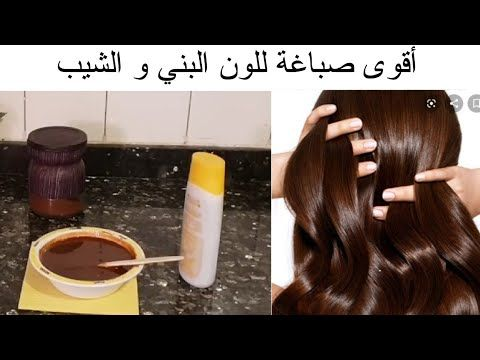 صباغة الشعر طبيعيا بالقهوة والكاكاو دون حناء لعشاق اللون البني تقوية ولمعان ومعاجة للشيب المزعج Youtube Hair Care Recipes Hair Beauty Hair Care