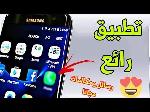 قل وداعا لفايسبوك و واتساب و تعرف على المنافس الجديد رسائل و مكالمات مجانا Youtube App Samsung