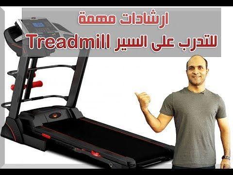 نصائح للتدرب على جهاز المسير جهاز المشي Treadmill Youtube Treadmill Sports Gym