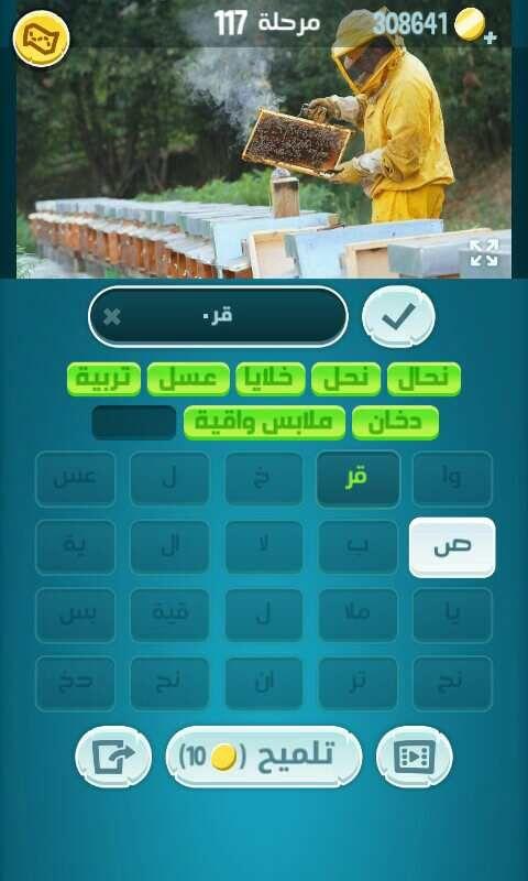 حل كلمات كراش 117 من لعبة كلمات كراش Map Map Screenshot