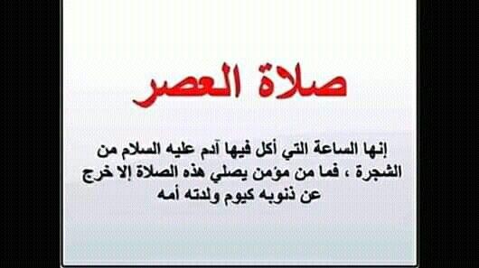 Pin By المدائن On الصلاة Calligraphy Arabic Calligraphy Arabic