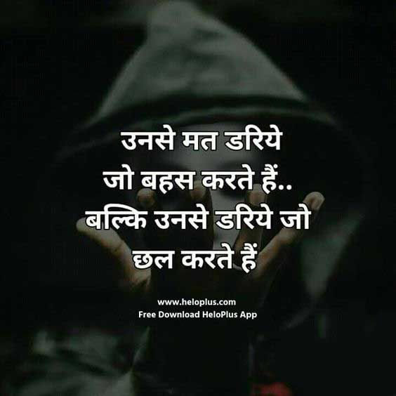 Motivational Status In Hindi Motivational Quotes In Hindi In 2020