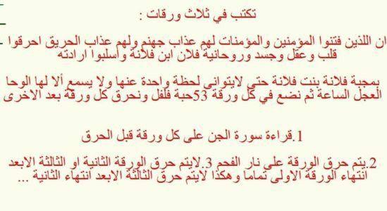 Pin By جلب الحبيب الشيخ الروحاني On الشيخ علي الروحاني 00201023377766 Arabic Calligraphy Calligraphy Arabic