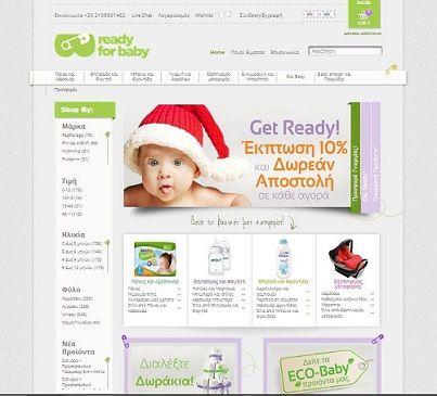Η αρχική σελίδα του readyforbaby.gr / The very first Homepage of readyforbaby.gr