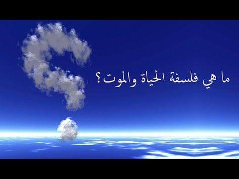 خطبة الشيخ محمود الطرشوبى فلسفة الحياة والموت Youtube World Enjoyment