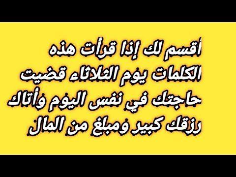 أقسم لك إذا قرأت هذه الكلمات يوم الثلاثاء قضيت حاجتك في نفس اليوم وأتاك رزقك كبير ومبلغ من المال Youtube Arabic Calligraphy Calligraphy