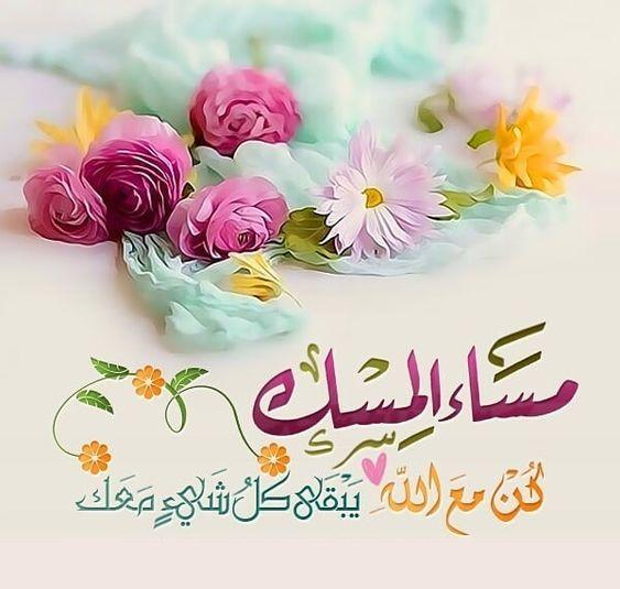 اجمل صور مساء الخير 2020 دعاء بطاقات مناسبة لـ الواتس اب والفيس بوك ٢٠٢٠ الصفحة العربية Good Night Flowers Good Morning Flowers Evening Greetings