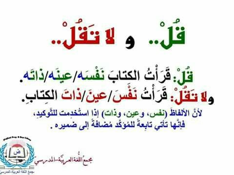 Pin By Basim Hussain On اللغة العربية Arabic Language Learn Arabic Language Beautiful Arabic Words