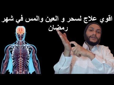 شهر رمضان والطريقة الصحيحة لـ علاج السحر والعين والمس خلال أيام فقط Youtube Movie Posters Movies Poster