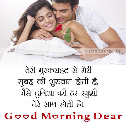 Romantic Good Morning Shayari For Husband In Hindi