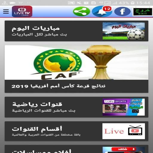 Live Tv Download Apk Live Tv Download Movie Dates