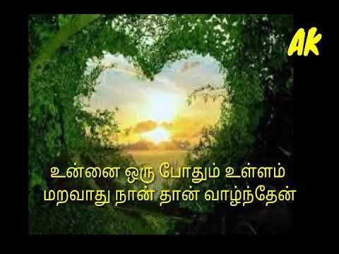 Unna Oru Pothum Tamil Love Feeling Whatsapp Status In 2019
