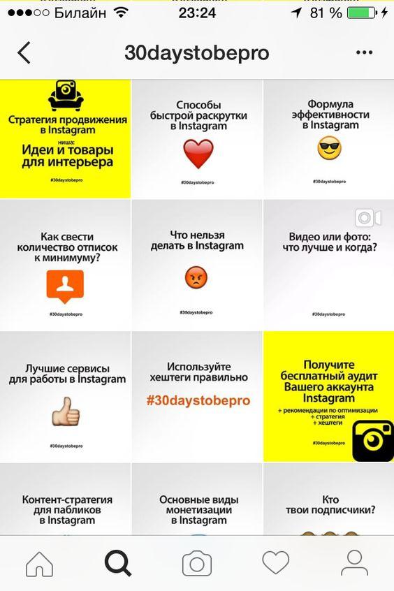 Продвижение в Инстаграм http://orifriend.ru/: