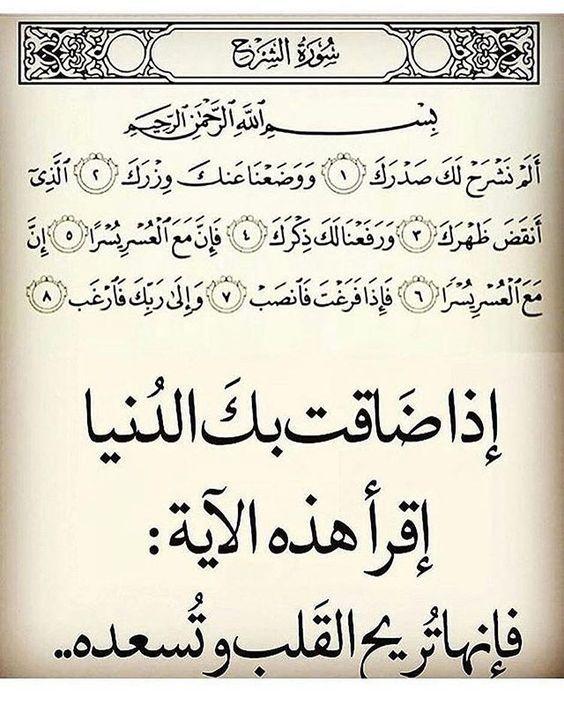 اذا ضاقت بك الدنيا اقرأ هذه الاية Quran Quotes Love Islamic Love Quotes Islamic Phrases